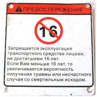Наклейка - 2 из ПВХ самоклеющаяся (Ограничение по возрасту), LU022404