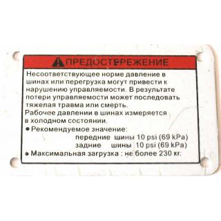 Наклейка - 3 из ПВХ самоклеющаяся (Давление в шинах), LU022405