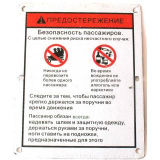 Наклейка - 4 из ПВХ самоклеющаяся, LU022406