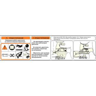 Наклейки из ПВХ самоклеющиеся STELS S600 (наклейки на кожух вариатора), LU081368