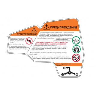 Наклейки из ПВХ самоклеющиеся STELS S600 (предупреждения), левая, LU079909