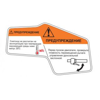 Наклейки из ПВХ самоклеющиеся STELS S600 (предупреждения), правая, LU079908