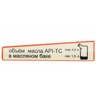Наклейка из ПВХ самоклеющаяся STELS S600 (контроль масла), LU081370