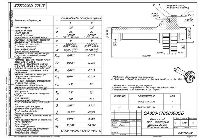 Вал реверсивной передачи с шестерней (24/29T) в сборе, LU085854