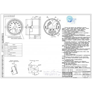 Спидометр электронный ПА8160-7-01, LU084811